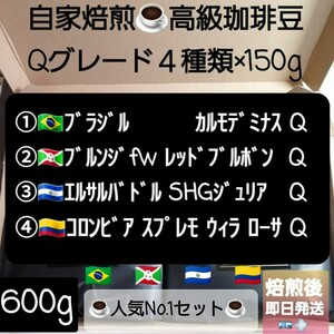 ②自家焙煎屋 コーヒー豆 Qグレード4種類セット 600g
