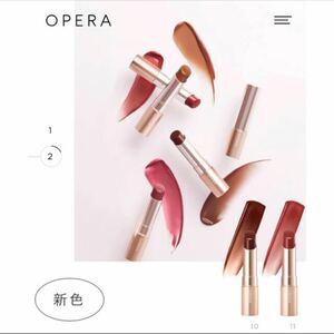 オペラ リップティント N 10 ボルドーブラウン 復刻カラー 新品未使用未開封