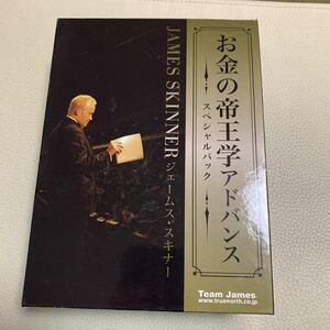 ジェームス・スキナー お金の帝王学 アドバンス DVD 成功の9ステップ 不動産投資