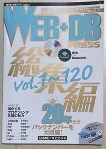 WEB+DB PRESS総集編[Vol.1~120]