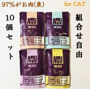 10個セットAATU アートゥー キャットフード ウェット 猫用総合栄養食 成猫