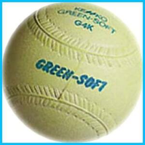 【送料無料-特価】 ナガセケンコー(KENKO) ソフトボール14インチ ケンコーグリーン G4KRV-UR G1269