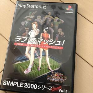 PS2 ラブスマッシュ simple2000