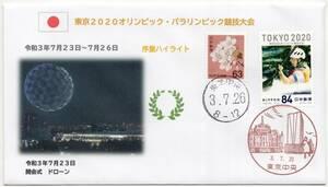 [18-0011]東京2020オリンピック 序盤ハイライトカバー 開会式(T22)