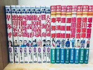 学研まんが 人物日本史・学習漫画 日本の歴史 17冊