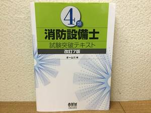 4類消防設備士試験突破テキスト 改訂7版 オーム社編