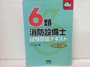 6類消防設備士 試験突破テキスト 改訂3版 オーム社