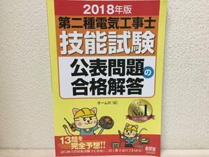 2018年度版 第二種電気工事士 技能試験 公表問題の合格解答 オーム社