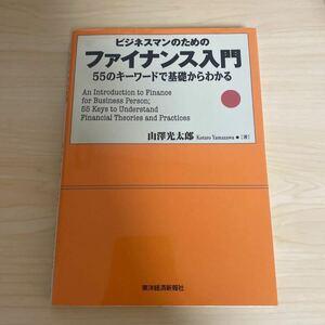 ビジネスマンのためのファイナンス入門 55のキーワードで基礎からわかる/山澤光太郎