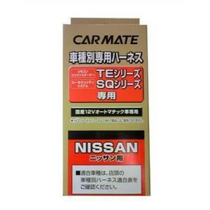 カーメイト【TE26】リモコンエンジンスターター用 車種別専用ハーネス