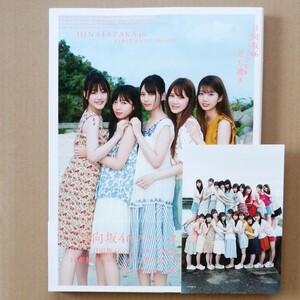 【初版】日向坂46 ファースト写真集 立ち漕ぎ HMV限定カバー版
