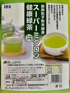 健康緑茶 無添加 食茶 パウダー 国産 0.5g 50包 ステックタイプ カテキン 低カフェイン 免疫力アップ ストレス抑制 殺菌効果 粉末茶うがい