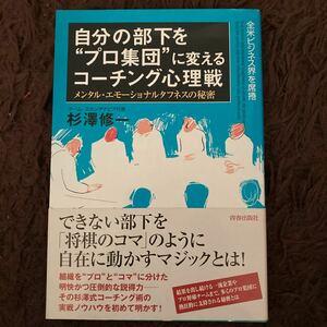 """自分の部下を""""プロ集団に変えるコーチング心理戦/杉沢修一"""