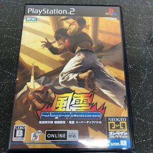 【説明書なし】風雲スーパーコンボ PS2 【2286】