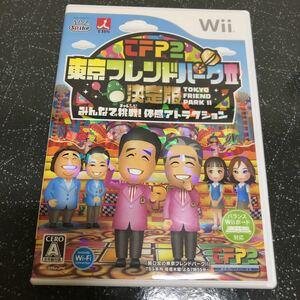 【ハガキ付】東京フレンドパークII 決定版 ~みんなで挑戦!体感アトラクション~ Wii 【2377】