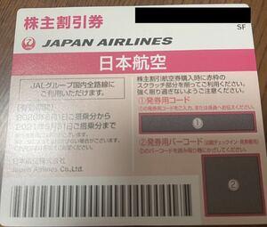 日本航空 JAL 普通郵便 チケット有効期限11/30まで延長 番号通知発送 1 枚