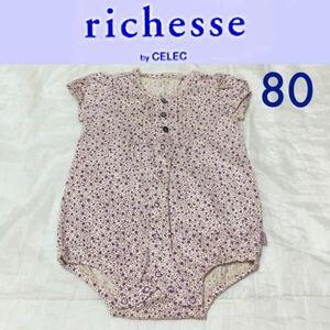 新品☆richesse by CELEC ショートオール 80 ロンパース カバーオール ベージュ プラムカラー パープル リシェスセレクフーセンウサギ