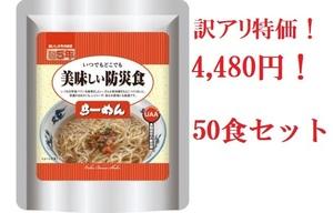 [ translation have special price ] Alpha f-zUAA food beautiful taste .. disaster prevention meal .-..50 food set strategic reserve goods / disaster / ground .