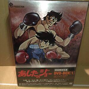 値下げ 新品、未開封品) 初回限定盤 あしたのジョー DVD-BOX(1) 5巻組 #1~#25