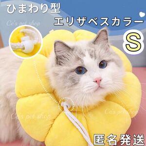 ひまわり型 猫犬兼用 ソフトエリザベスカラー 去勢 術後ケア 舐め防止 避妊 S