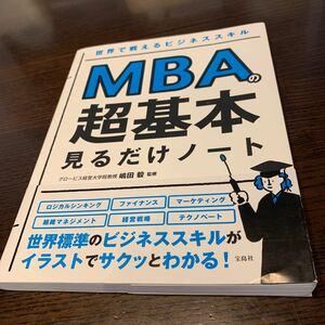 MBAの超基本見るだけノート 世界で戦えるビジネススキル/嶋田毅