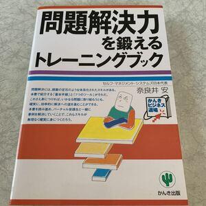 問題解決力を鍛えるトレーニングブック