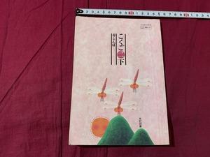 s▲△ 古い教科書 小学校 こくご2年下 赤とんぼ 光村図書出版 平成元年 当時物  / C21