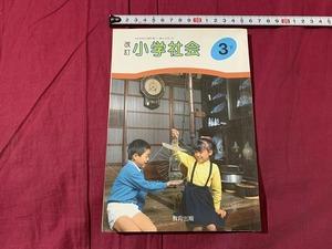 s▲△ 古い教科書 小学校 改訂 小学社会 3年下 教育出版 平成2年 当時物  / C21