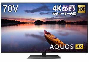 【ほぼ新品 超美品】SHARP シャープ AQUOS アクオス 70インチ 4K液晶テレビ 4T-C70CN1 2021年製6月購入 付属品全て有 トリプル録画対応