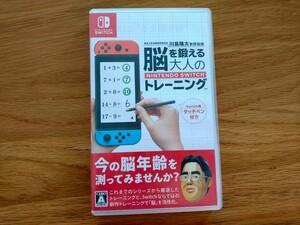 脳を鍛える大人のトレーニング Nintendo Switch