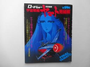 宇宙戦艦ヤマト 完結編 ロードショー特別編集 昭和58年 集英社
