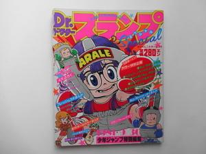 Dr.スランプ スペシャル 少年ジャンプ特別編集 1981年 ドクタースランプ キン肉マン ど根性ガエル