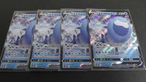 ポケモンカード ポケカ ウオチルドン V RR 017/070 4枚セット s6K 漆黒のガイスト 白銀のランス
