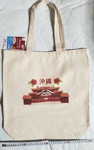 ダイソー 沖縄限定 トートバッグ ショッピングバッグ エコバッグ