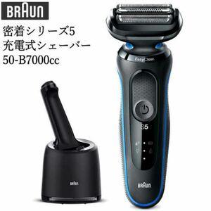 BRAUN ブラウン 電気シェーバー シリーズ5 50-B7000cc 髭剃り