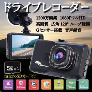 送料無料【32GB microSDカード付】 広角120° 高解像度 夜間鮮明 ループ録画 Gセンサー搭載 3インチ ドライブレコーダーPDD3sd