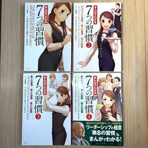 まんがでわかる7つの習慣 全巻 4巻セット フランクリン・コヴィー・ジャパン