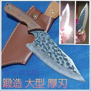 鍛造 大型 ハンティングナイフ シースナイフ アウトドア ナイフ
