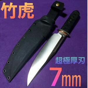 大型 カスタムナイフ 竹虎 ボウイナイフ サバイバルナイフ