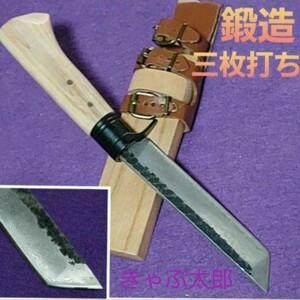 鍛造 ダマスカス 三枚打ち 剣鉈 鉈 サバイバルナイフ ハンティングナイフ