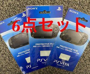 PlayStation Vita 保護フィルム (PCH-ZPF1J) 6点セット