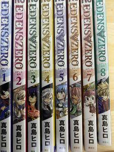 エデンズゼロ 1〜8巻 全巻初版 透明なブックカバー付き