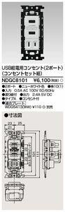 東芝 USB給電用コンセントNDG8702とコンセントNDG2111(WW)とプレートWDG5413(WW)のセット