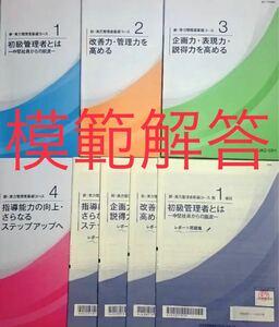 【通信教育】新・実力管理者基礎コース
