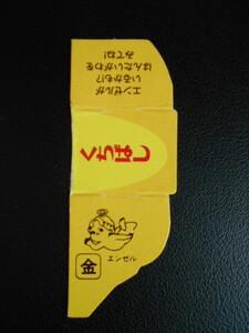 金のエンゼル 1枚(おもちゃのカンヅメ キョロちゃん チョコボール くちばし エンジェル 森永製菓)