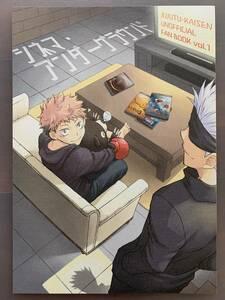 水169●送料無料●匿名配送● シネマ・アンダーグラウンド Q-be そうじ 五悠 呪術廻戦 同人誌 JUJUTSU KAISEN Doujinshi Fan Fiction