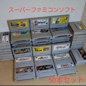 スーパーファミコンソフト 50本セット