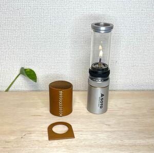 【ヌメ革】SOTOひのと本革カバー ガスストッパー付き キャンドルランタン レザーケース レザーカバー