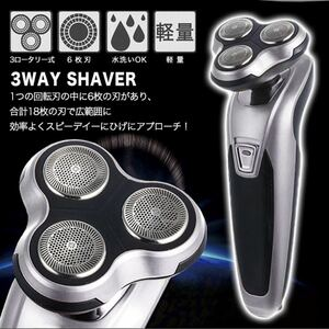 シェーバー 電動シェーバー 髭剃り 3wayシェーバー 3ロータリー式 6枚刃 水洗い可能 軽量 効率的