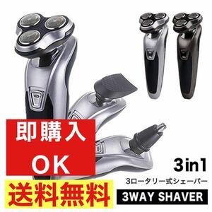 【新品】 シェーバー 電動シェーバー 髭剃り 3wayシェーバー 3ロータリー式 6枚刃 水洗い可能 軽量 効率的 スピーディー